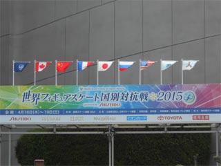 世界フィギュアスケート国別対抗戦2017 観戦シート制作中(1)